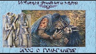 Эпос о Гильгамеше (рус.) История древнего мира.