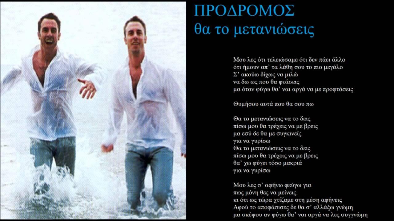 4ebf7ef1b5e2 prodromos tha to metaniwseis + lyrics - YouTube