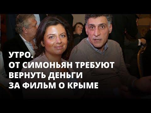 От Симоньян требуют вернуть деньги за фильм о Крыме. Утро