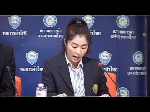 แถลงข่าวผลการสำรวจพฤติกรรมการใช้บัตรเครดิตของประชาชน (11 กันยายน 2557)