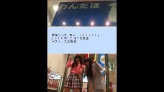 説明 東海ラジオ「No idea!」 2014年12月7日OA 乙女新党ゲスト部分 曲...
