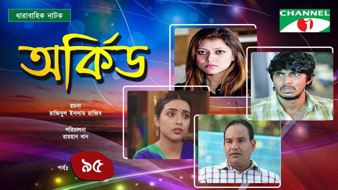 ORCHID | অর্কিড | Ep-95 | Drama Serial | Mosharraf Karim | Mithila | Prova | Irfan Sajjad | Tawsif