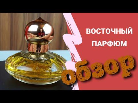 Восточный  парфюм// Chopard Casmir // Любить парфюмерию