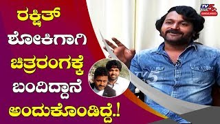 Rishab Shetty's Exclusive talk about Rakshit Shetty | Avane Srimannarayana | TV5 Sandalwood