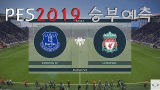 EPL 에버튼 vs 리버풀 매치 경기 예측 하이라이트 게임 영상