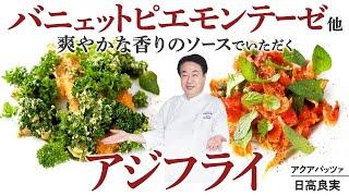 【シェフの魚料理】アジフライをイタリアンに変える!絶品ソースをご紹介します!