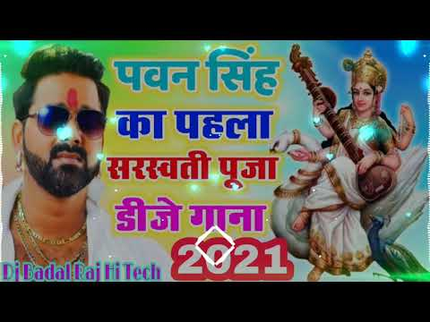 pawan-singh-ka-saraswati-puja-special-dj-remix-song-2021-new-bhakti-dj-song-dj-badal-raj-hi-tech