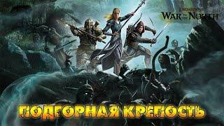 Властелин колец: Война на Севере #13 - Подгорная крепость