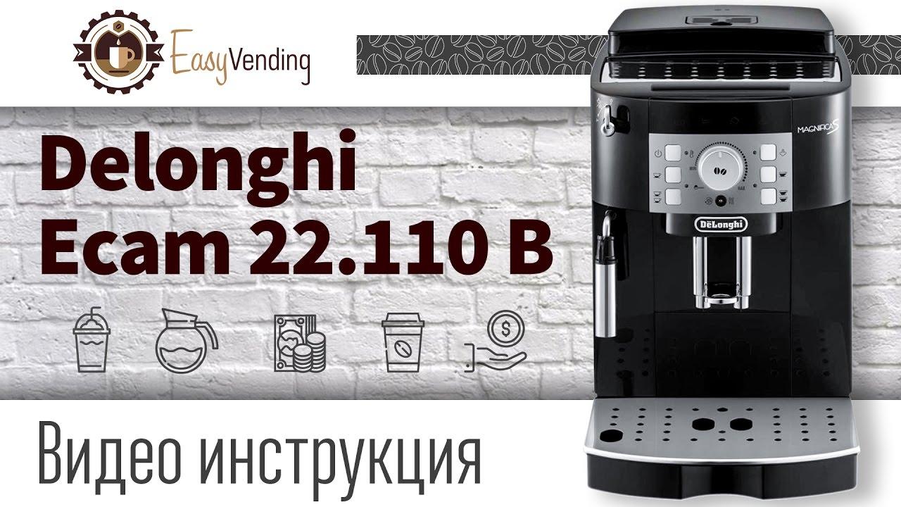 Кофемашина Delonghi Ecam 22.110 В - Обзор - YouTube