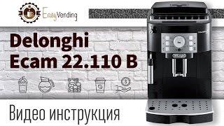 Кофемашина Delonghi Ecam 22.110 В - Обзор