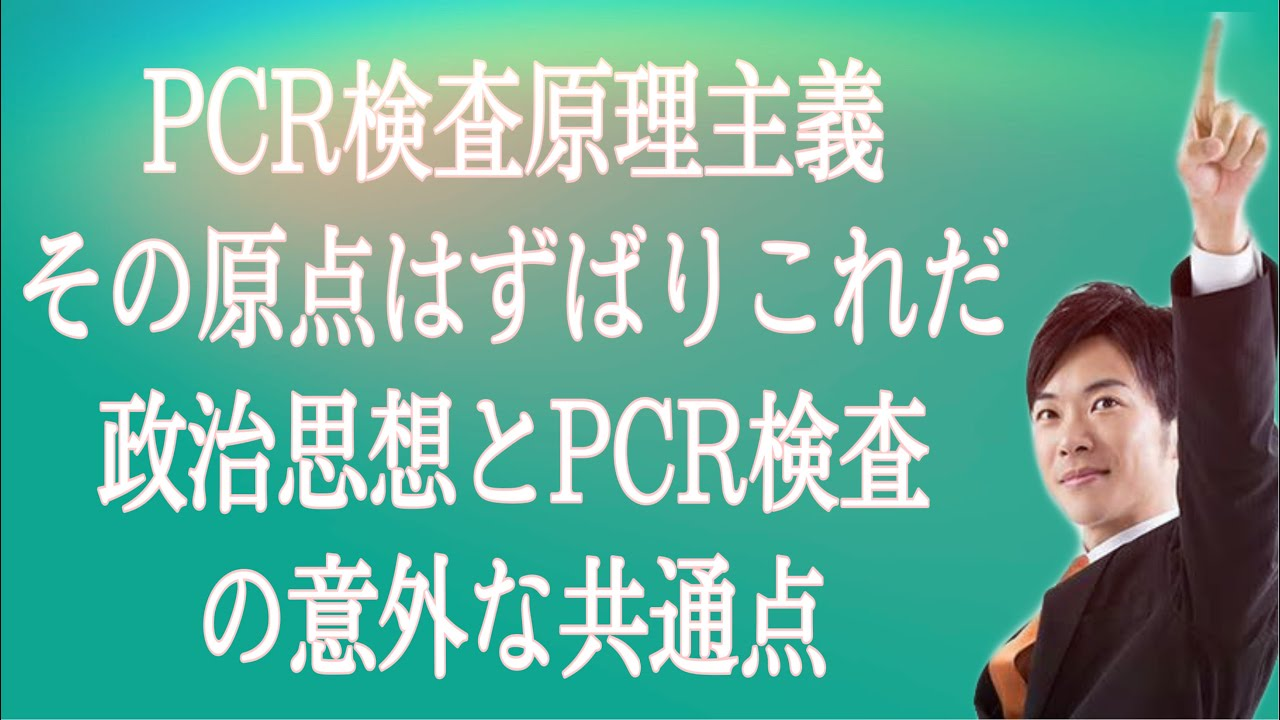 【PCR検査原理主義】その原点はずばりこれだ!政治思想とPCR検査の意外な共通点