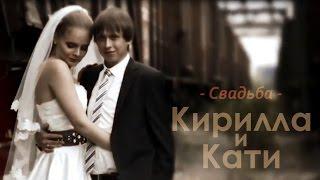 Свадьба Кирилла и Кати