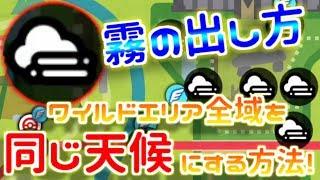 ポケモン剣盾 天気予報