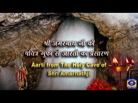 श्री अमरनाथ जी की पवित्र गुफा से आरती का प्रसारण - सायंकाल 05:00 बजे, 15.07.2020