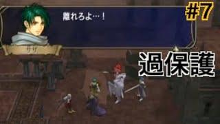 【実況】ファイアーエムブレム 暁の女神 初見ハードノーリセ ♯7
