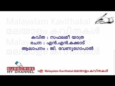 Safalamee Yathra Kavitha with Lyrics | സഫലമീ യാത്ര കവിത