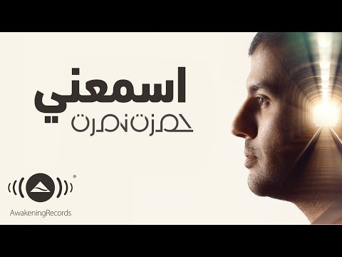 Hamza Namira - Esmaani | حمزة نمرة - اسمعني | Official lyric Video