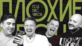 ПЛОХИЕ ПЕСНИ №28 песни от подписчиков