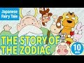 THE STORY OF THE ZODIAC (ENGLISH) Animation of Japanese Folktale/Fairytale for Kids