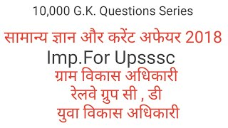"UPSSSC ""G.K. Part-10"" for UP VDO/VPO /Railway group D/ UPPCl"