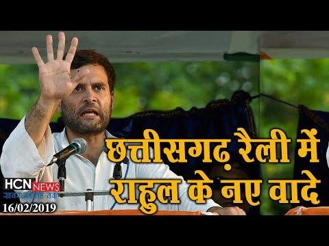 HCN News | छत्तीसगढ़ रैली में राहुल गांधी ने किसानों से कर दिए नए वादे | Rahul Gandhi Specch Today