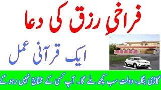 Rizq ki farakhi k liye dua rizq ki farawani ka wazifa in urdu | رزق کی فراخی کا وظیفہ