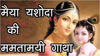 मैया यशोदा की ममतामयी गाथा | Maa Yashoda Ki kahani | Great Story Of Maiya Yashoda as a Mother