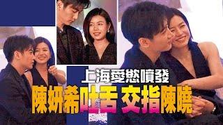 陳妍希跟陳曉繼網友激推的「極樂墓園」的恩愛大秀之後,日前又在上海被...