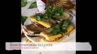 Мини бутербродики без хлеба