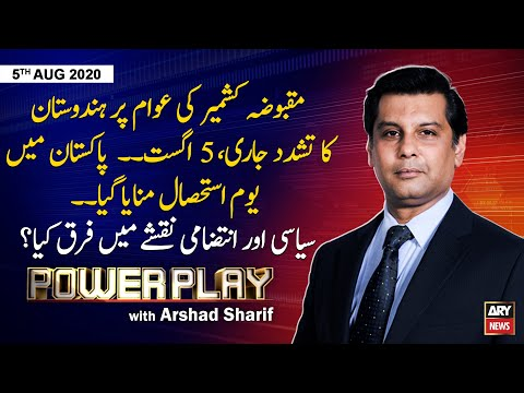 Power Play on Ary News | Latest Pakistani Talk Show