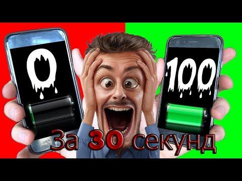 30 sikunda telefon zaryadini 100% qilish новые технологии гаджеты умный дом