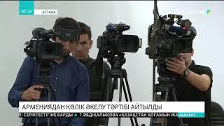 Армения мен Қырғызстаннан көлік әкелу тәртібі