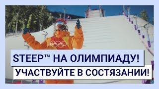 Steep™ На Олимпиаду!: участвуйте в состязании!