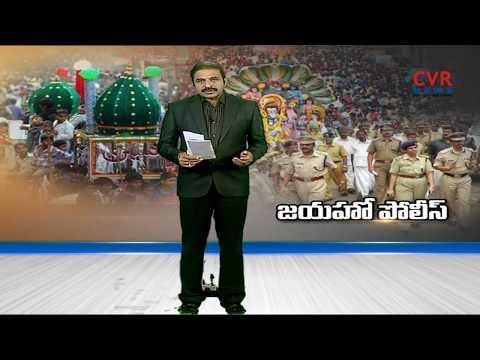 జయహో పోలీస్ | Tight Security for Ganesh Immersion and Muharram Festival | CVR NEWS
