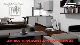 3D ролик. Реклама ревизионного люка Макс