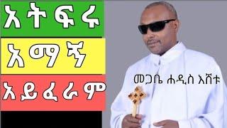 ETHIOPIA: አትፍሩ፣  አማኝ አይፈራም / በመጋቤ ሐዲስ የኔታ እሸቱ / Sibket by Megabe Haddis Eshetu Alemayehu