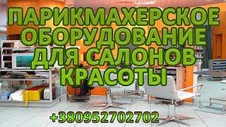 Парикмахерское оборудование для салонов красоты(, 2014-11-21T06:59:16.000Z)