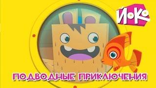 ЙОКО - Подводные приключения - Мультфильмы для детей