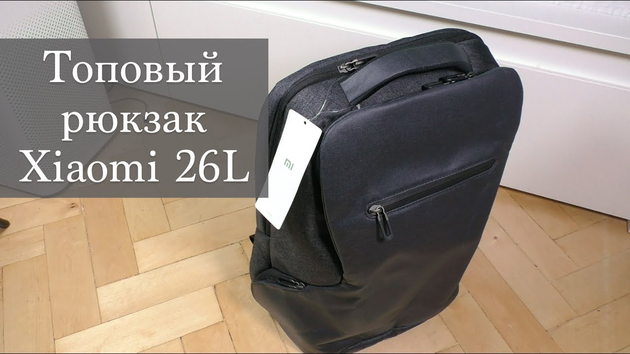 aacb4f46107a Топовый рюкзак Xiaomi 26L Travel Business - YouTube