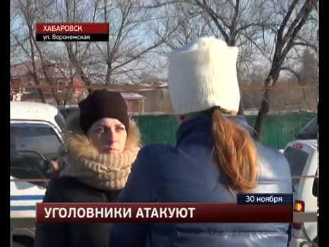 Хабаровск передача место происшествия
