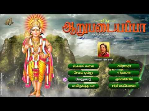 Aarupadaiyappa-Vani Jayaram Hits-Tamil Devotional Songs of Murugan-Jukebox