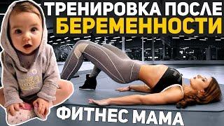 Домашняя тренировка после беременности. Фитнес мама из Пекарни!
