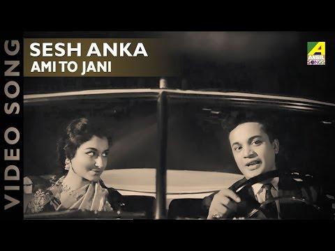 Ami to Jani   Shesh Anka   Bengali Movie Song   Hemanta Mukherjee thumbnail