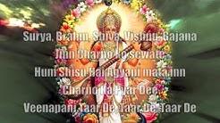 Saraswati Vandana with lyrics (Must Listen)