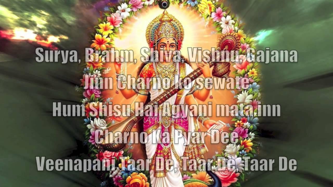 Saraswati vandana mp3 stafflimited.