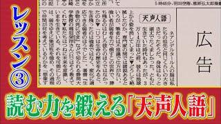 清水章弘先生の「入試に強くなる勉強法」③「天声人語」で読解力を鍛えよう