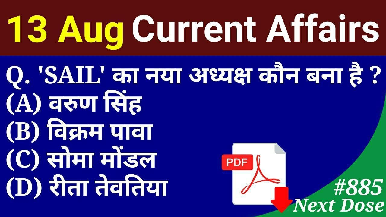 Next Dose #885   13 August 2020 Current Affairs   Current Affairs In Hindi   Daily Current Affairs