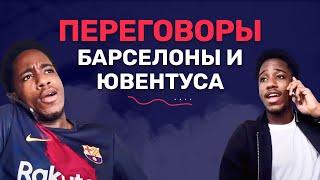 Переговоры Барсы и Юве по трансферу Пьянич Артур ПАРОДИЯ русская озвучка