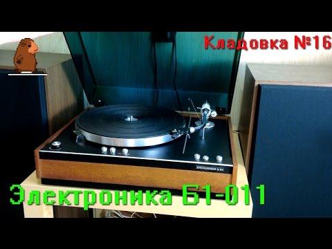Электроника Б1-011 Кладовка . Выпуск №16