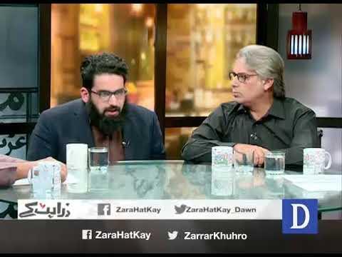 Zara Hat Kay - 07 December, 2017 - Dawn News